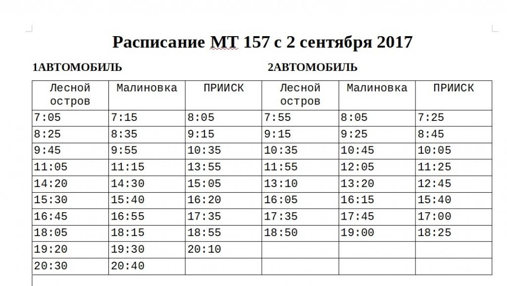 Расписание маршрутного такси 157
